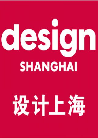 What You Need To Know About Design Shanghai 2018